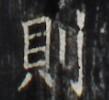 http://hng.chise.org/images/iiif/zinbun/takuhon/kaisei/H1002.tif/4886,2923,109,100/full/0/default.jpg