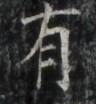 http://hng.chise.org/images/iiif/zinbun/takuhon/kaisei/H1002.tif/4889,6511,96,104/full/0/default.jpg