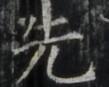 http://hng.chise.org/images/iiif/zinbun/takuhon/kaisei/H1002.tif/4889,6825,109,87/full/0/default.jpg