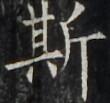 http://hng.chise.org/images/iiif/zinbun/takuhon/kaisei/H1002.tif/4891,3702,110,103/full/0/default.jpg