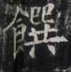 http://hng.chise.org/images/iiif/zinbun/takuhon/kaisei/H1002.tif/4894,7014,103,105/full/0/default.jpg