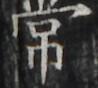 http://hng.chise.org/images/iiif/zinbun/takuhon/kaisei/H1002.tif/4896,1933,98,88/full/0/default.jpg