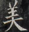 http://hng.chise.org/images/iiif/zinbun/takuhon/kaisei/H1002.tif/4897,3933,97,109/full/0/default.jpg