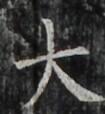 http://hng.chise.org/images/iiif/zinbun/takuhon/kaisei/H1002.tif/4897,4129,105,114/full/0/default.jpg