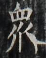 http://hng.chise.org/images/iiif/zinbun/takuhon/kaisei/H1002.tif/4900,5273,96,119/full/0/default.jpg