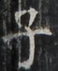 http://hng.chise.org/images/iiif/zinbun/takuhon/kaisei/H1002.tif/4904,2371,83,101/full/0/default.jpg