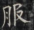 http://hng.chise.org/images/iiif/zinbun/takuhon/kaisei/H1002.tif/4905,6162,117,105/full/0/default.jpg