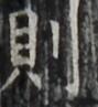 http://hng.chise.org/images/iiif/zinbun/takuhon/kaisei/H1002.tif/4908,2589,89,97/full/0/default.jpg