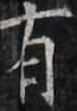 http://hng.chise.org/images/iiif/zinbun/takuhon/kaisei/H1002.tif/4916,4464,71,102/full/0/default.jpg