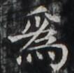http://hng.chise.org/images/iiif/zinbun/takuhon/kaisei/H1002.tif/5005,5036,106,105/full/0/default.jpg