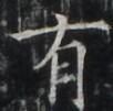 http://hng.chise.org/images/iiif/zinbun/takuhon/kaisei/H1002.tif/5006,6797,102,101/full/0/default.jpg