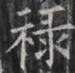 http://hng.chise.org/images/iiif/zinbun/takuhon/kaisei/H1002.tif/5007,2141,109,105/full/0/default.jpg