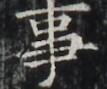 http://hng.chise.org/images/iiif/zinbun/takuhon/kaisei/H1002.tif/5012,6914,107,89/full/0/default.jpg