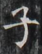 http://hng.chise.org/images/iiif/zinbun/takuhon/kaisei/H1002.tif/5013,4825,87,112/full/0/default.jpg