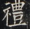 http://hng.chise.org/images/iiif/zinbun/takuhon/kaisei/H1002.tif/5014,3683,104,98/full/0/default.jpg