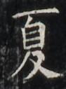 http://hng.chise.org/images/iiif/zinbun/takuhon/kaisei/H1002.tif/5018,6027,94,127/full/0/default.jpg