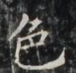 http://hng.chise.org/images/iiif/zinbun/takuhon/kaisei/H1002.tif/5018,6566,108,103/full/0/default.jpg