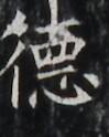 http://hng.chise.org/images/iiif/zinbun/takuhon/kaisei/H1002.tif/5023,5361,99,124/full/0/default.jpg