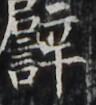 http://hng.chise.org/images/iiif/zinbun/takuhon/kaisei/H1002.tif/5023,5496,96,105/full/0/default.jpg