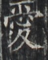 http://hng.chise.org/images/iiif/zinbun/takuhon/kaisei/H1002.tif/5025,2476,97,121/full/0/default.jpg