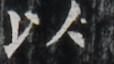 http://hng.chise.org/images/iiif/zinbun/takuhon/kaisei/H1002.tif/5025,5278,114,64/full/0/default.jpg