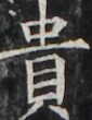 http://hng.chise.org/images/iiif/zinbun/takuhon/kaisei/H1002.tif/5026,4223,85,110/full/0/default.jpg
