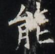 http://hng.chise.org/images/iiif/zinbun/takuhon/kaisei/H1002.tif/5122,6030,109,106/full/0/default.jpg