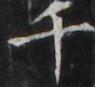 http://hng.chise.org/images/iiif/zinbun/takuhon/kaisei/H1002.tif/5123,2376,95,87/full/0/default.jpg