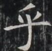 http://hng.chise.org/images/iiif/zinbun/takuhon/kaisei/H1002.tif/5127,6902,105,104/full/0/default.jpg