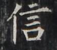 http://hng.chise.org/images/iiif/zinbun/takuhon/kaisei/H1002.tif/5129,3132,112,98/full/0/default.jpg