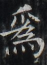 http://hng.chise.org/images/iiif/zinbun/takuhon/kaisei/H1002.tif/5134,4820,92,129/full/0/default.jpg