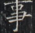 http://hng.chise.org/images/iiif/zinbun/takuhon/kaisei/H1002.tif/5135,2920,113,105/full/0/default.jpg