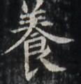 http://hng.chise.org/images/iiif/zinbun/takuhon/kaisei/H1002.tif/5136,6260,116,121/full/0/default.jpg