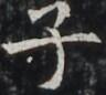 http://hng.chise.org/images/iiif/zinbun/takuhon/kaisei/H1002.tif/5136,7024,96,86/full/0/default.jpg