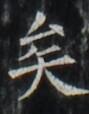 http://hng.chise.org/images/iiif/zinbun/takuhon/kaisei/H1002.tif/5138,4356,89,114/full/0/default.jpg