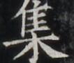 http://hng.chise.org/images/iiif/zinbun/takuhon/kaisei/H1002.tif/5138,5575,106,91/full/0/default.jpg