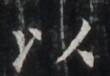 http://hng.chise.org/images/iiif/zinbun/takuhon/kaisei/H1002.tif/5138,6702,110,76/full/0/default.jpg