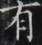 http://hng.chise.org/images/iiif/zinbun/takuhon/kaisei/H1002.tif/5139,4486,84,91/full/0/default.jpg
