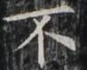http://hng.chise.org/images/iiif/zinbun/takuhon/kaisei/H1002.tif/5140,6385,98,79/full/0/default.jpg
