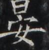 http://hng.chise.org/images/iiif/zinbun/takuhon/kaisei/H1002.tif/5141,5468,99,102/full/0/default.jpg