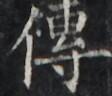 http://hng.chise.org/images/iiif/zinbun/takuhon/kaisei/H1002.tif/5244,2699,112,96/full/0/default.jpg