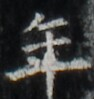 http://hng.chise.org/images/iiif/zinbun/takuhon/kaisei/H1002.tif/5260,4364,94,99/full/0/default.jpg