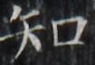 http://hng.chise.org/images/iiif/zinbun/takuhon/kaisei/H1002.tif/5262,4838,105,72/full/0/default.jpg