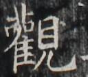http://hng.chise.org/images/iiif/zinbun/takuhon/kaisei/H1002.tif/5267,3900,128,112/full/0/default.jpg