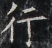 http://hng.chise.org/images/iiif/zinbun/takuhon/kaisei/H1002.tif/5269,4141,106,99/full/0/default.jpg