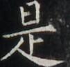 http://hng.chise.org/images/iiif/zinbun/takuhon/kaisei/H1002.tif/5271,6159,101,97/full/0/default.jpg
