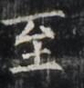 http://hng.chise.org/images/iiif/zinbun/takuhon/kaisei/H1002.tif/5281,6605,92,97/full/0/default.jpg