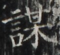 http://hng.chise.org/images/iiif/zinbun/takuhon/kaisei/H1002.tif/5367,2365,121,112/full/0/default.jpg