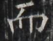 http://hng.chise.org/images/iiif/zinbun/takuhon/kaisei/H1002.tif/5369,2492,109,85/full/0/default.jpg