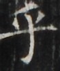 http://hng.chise.org/images/iiif/zinbun/takuhon/kaisei/H1002.tif/5372,2817,88,103/full/0/default.jpg